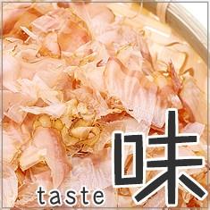 味(taste) 産地直送の美味しさを食卓に