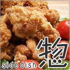 惣(sidedish) 産地直送の美味しいお惣菜を食卓に