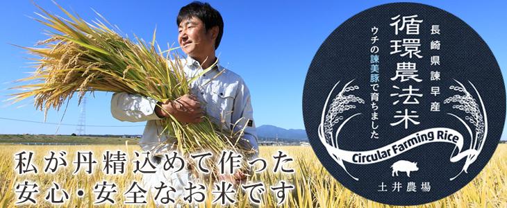 長崎県 諫早平野産 土井さんが丹精込めて作った安心安全で美味しい循環農法米