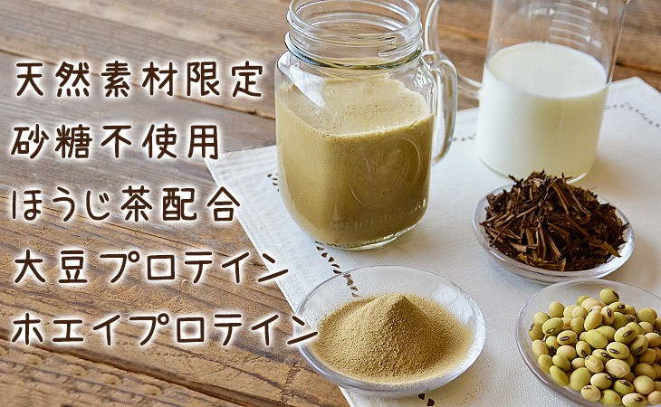 天然素材限定。砂糖不使用、ほうじ茶配合、大豆プロテイン、ホエイプロテイン