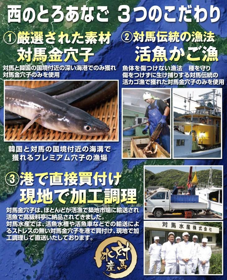 西のとろあなご3つのこだわり。1:厳選された素材、2:伝統の活カゴ漁、3:港で直接買付け 現地で加工調理