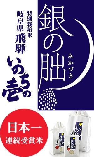 """銀の朏は、農薬の使用を控え化学肥料を一切使用していない""""特別栽培米"""" 2年連続2つのコンテストで日本一を獲得した美味しいお米です。"""