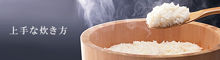銀の朏の炊き方・保存の極意