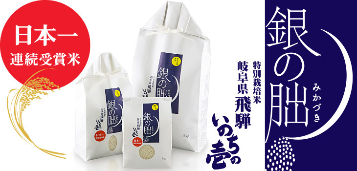 """銀の朏は、農薬の使用を控え化学肥料を一切使用していない""""特別栽培米"""" 3年連続で日本一を獲得した美味しいお米です。"""