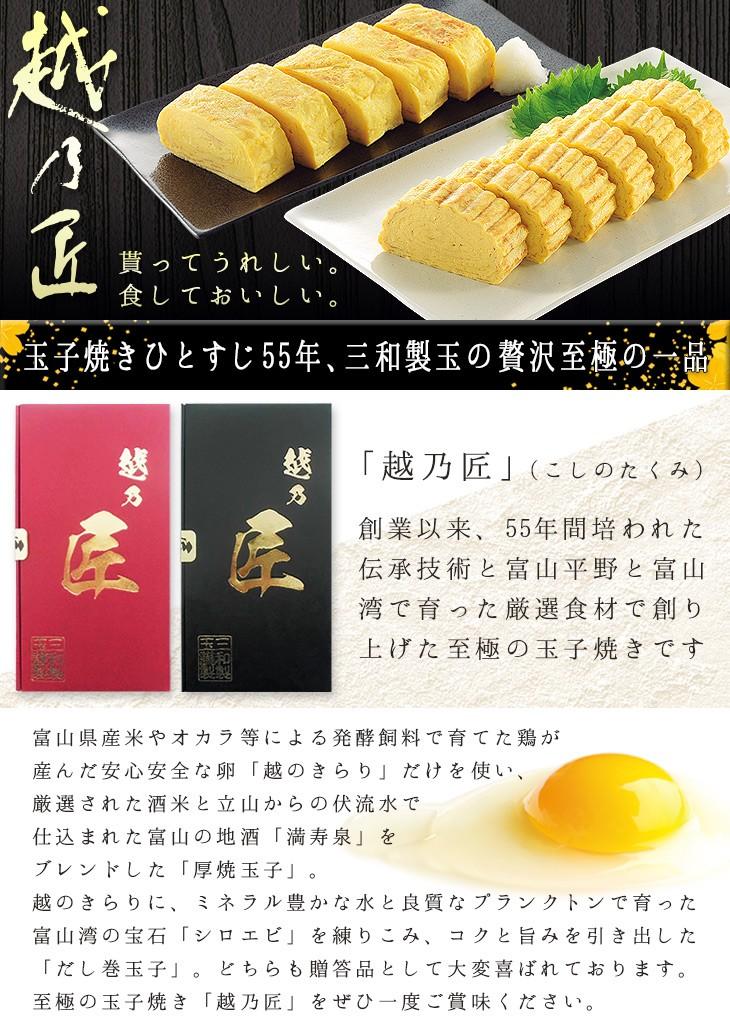 玉子焼きひとすじ55年の伝承技術と富山を代表する厳選素材を使って育て上げた三和製玉の贅沢至極の一品。