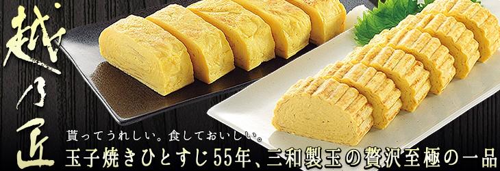 たまご焼き一筋55年 富山県の厳選素材で作る贅沢至極の玉子焼き「越乃匠」
