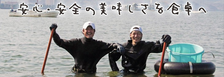 「愛情たっぷり、栄養満点」の宍道湖しじみをたくさんの人に食べてもらいたい