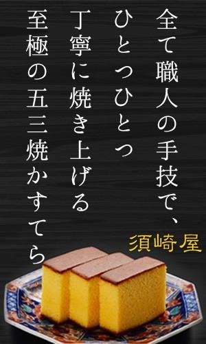 慶應3年(1867年)創業の須崎屋が作る、カステラの最高峰「幻の五三焼かすてら」