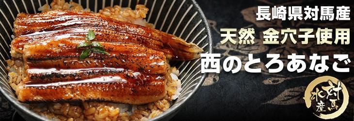 長崎県対馬の西沖で獲れる「金穴子」のみを秘伝のタレで煮込みました。とろける美味しさを是非ご賞味ください。