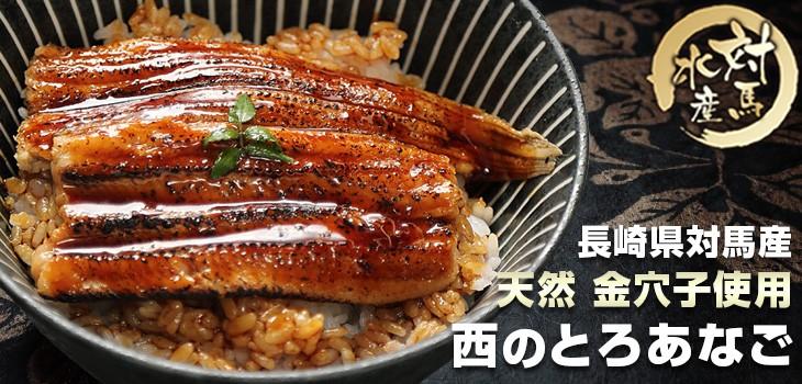 長崎県対馬産の金穴子を秘伝のタレでじっくり煮込んだ、とろける美味しさの「西のとろあなご」