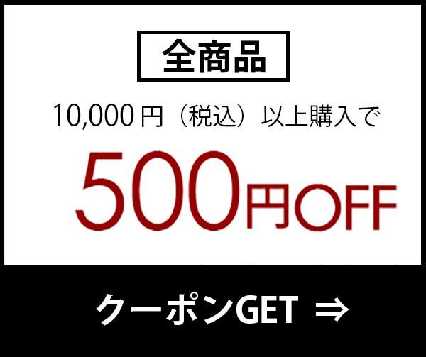500円OFF スペシャルクーポン