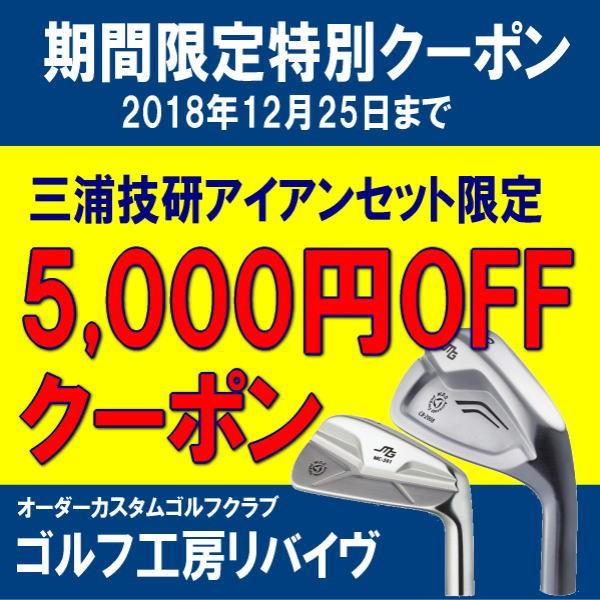 三浦技研アイアンセット限定5000円OFFクーポン