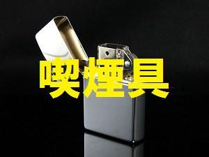 喫煙具の販売