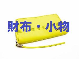 財布・小物の販売