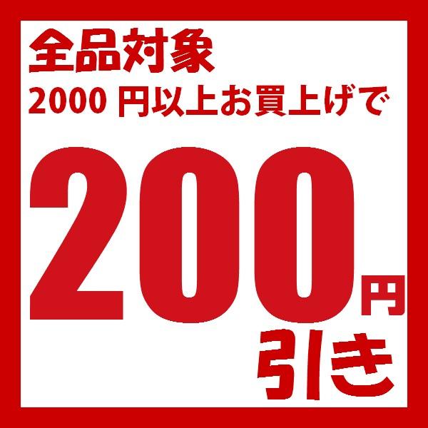 【全品対象】200円引きクーポン