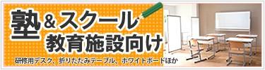 塾&スクール教育施設向けアイテム