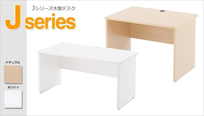Jシリーズ木製デスク