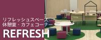 シーン別|リフレッシュスペース