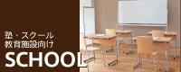 シーン別|教育施設