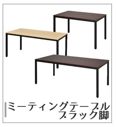 ミーティングテーブルブラック脚