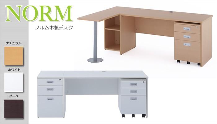 ノルム木製デスク