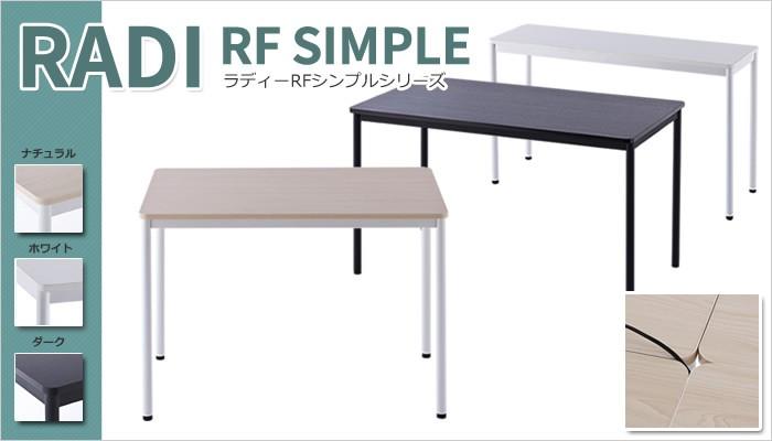 ラディーRFシンプルテーブル