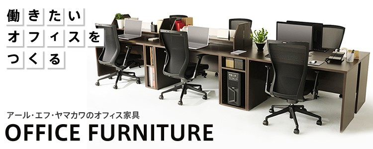 働きたいオフィスをつくるアール・エフ・ヤマカワのオフィス家具