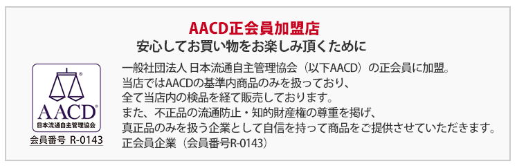 aacd正会員加盟店