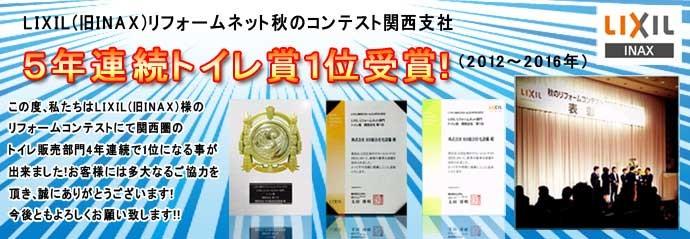 LIXILトイレ5年連続関西売上No1