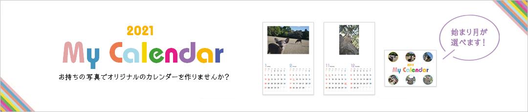 お気に入りの写真でオリジナルのカレンダーをRhombus2で作りませんか?