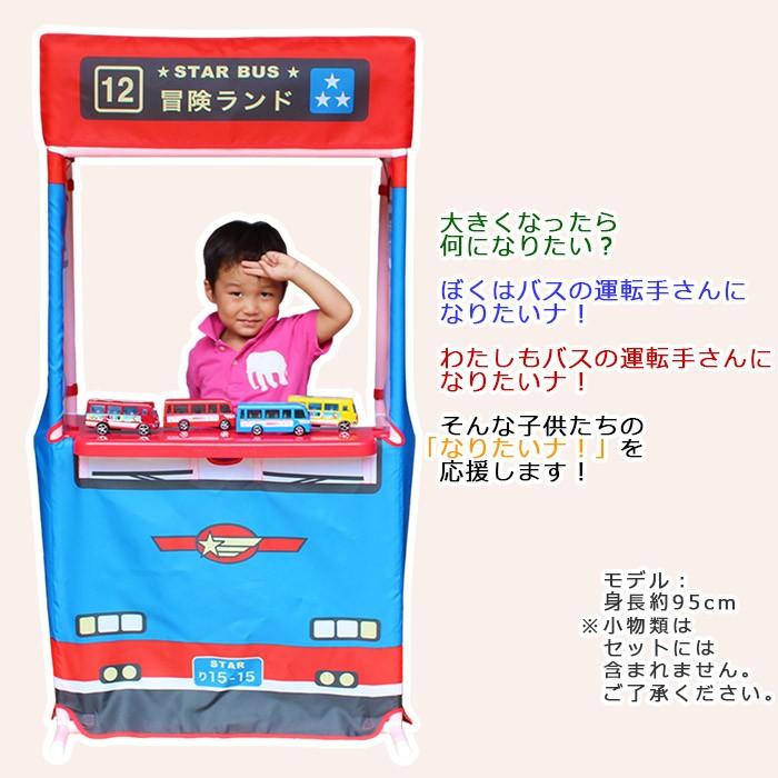 なりたいナ!キッズシリーズ ままごとキッズテント スターバス冒険ランド カウンターテーブルセット【お店屋さんごっこ】