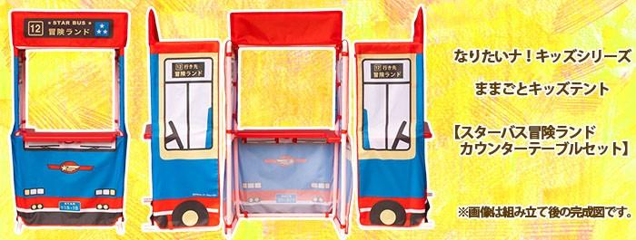 ままごとキッズテント スターバス冒険ランド カウンターテーブルセット