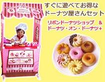 すぐに遊べるドーナツ屋さんセット リボンドーナツショップ&ドーナツオンドーナツ