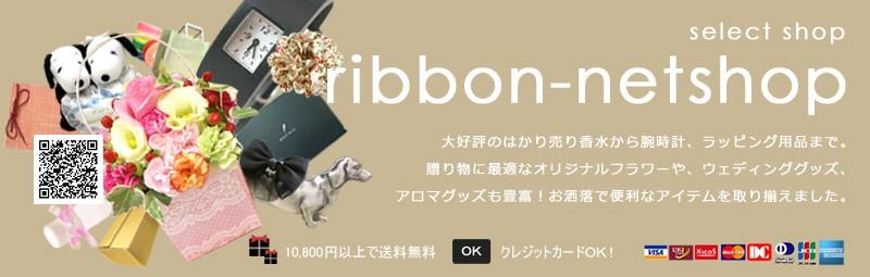 ribbon-netshop★リボンネットショップ