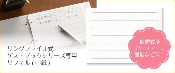 リング式ファイル用中紙です。
