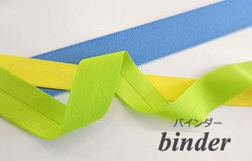 バインダー binder