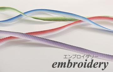 エンブロイダリー embroidery