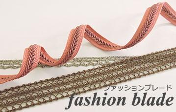 ファッションブレード fashion blade
