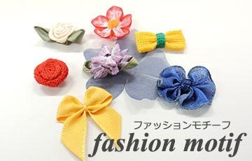 ファッションモチーフ fashion motif