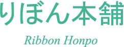 りぼん本舗 ribbonhonpo