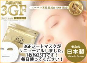 3GFフェイスマスクプレミアム