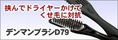 デンマンブラシD79