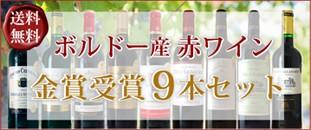 ボルドー産赤ワイン金賞受賞9本セット