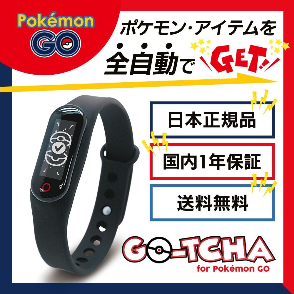 ポケモンgo_Gotcha_001