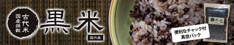 朝紫,古代米,黒米
