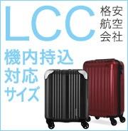 LCC対応