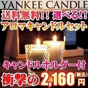 YANKEE CANDLE(ヤンキーキャンドル)送料無料選べる激安サンプラーセット