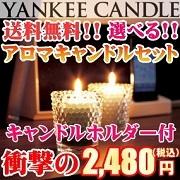 YANKEE CANDLE(ヤンキーキャンドル)送料無料 激安サンプラーセット