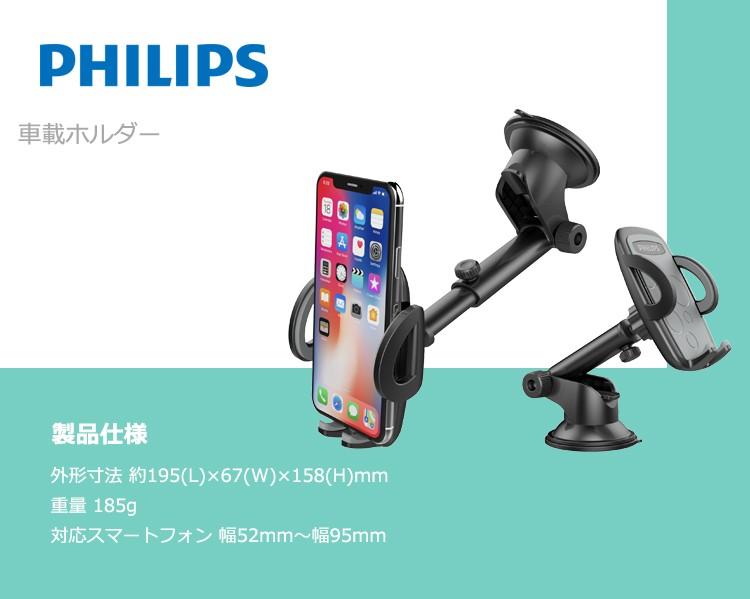 PHILIPSシガーソケットDLP7520N