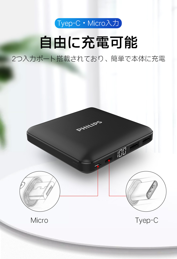 PHILIPSモバイルバッテリーDLP8717N